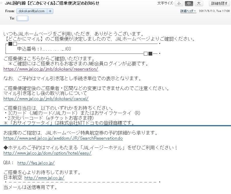 JALフライト決定メール