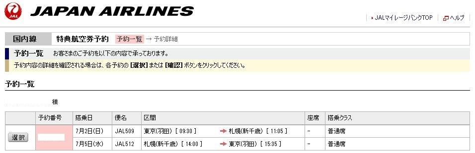 JAL特典航空券予約予約内容