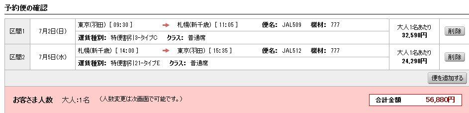 JAL国内線 羽田札幌