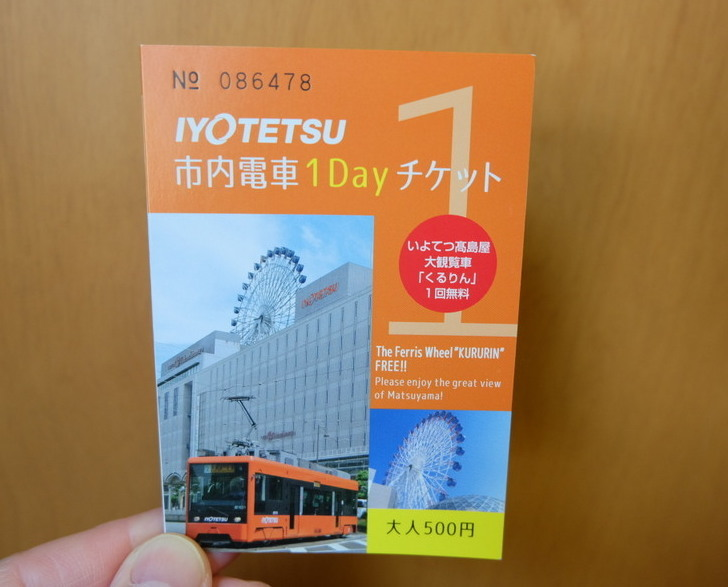 市電1日チケット01