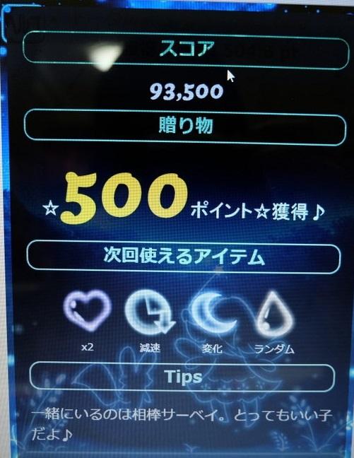 マクロミル500p