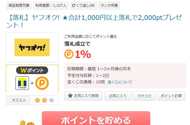 1,000円以上落札で2,000ptプレゼントポイントタウン 01