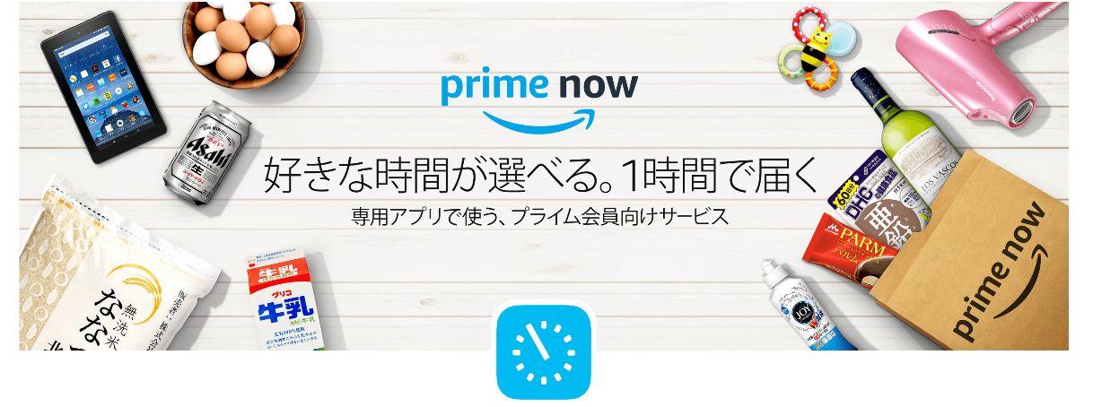 Amazon Prime Now01