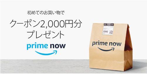 Amazon Prime Now02