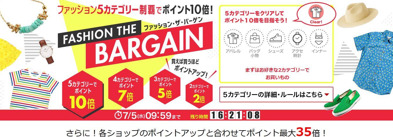 【楽天市場】ファッション・ザ・バーゲン