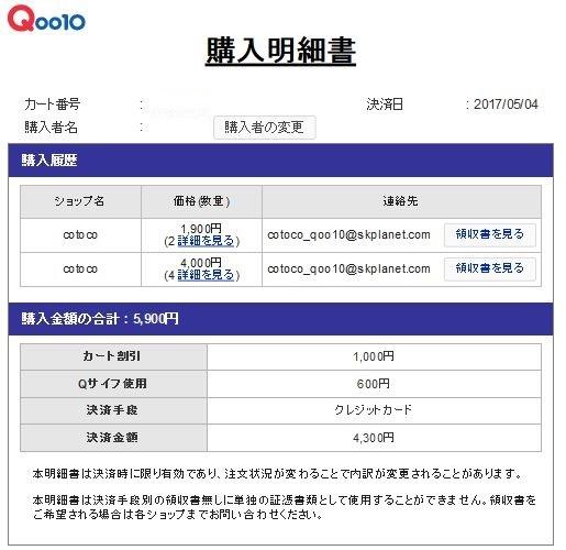 qoo10_Receipt.jpg