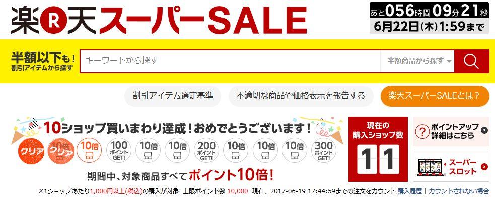 rakuten_campaign.jpg