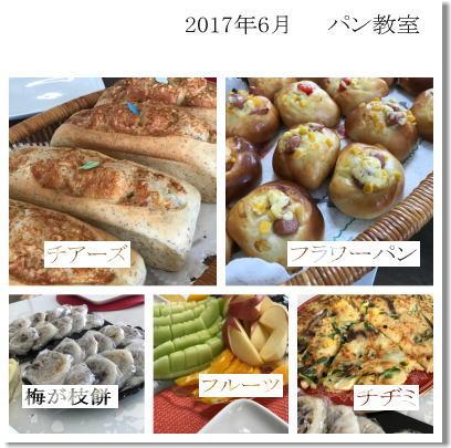 201707pankyousitu.jpg