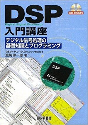 DSPfig001