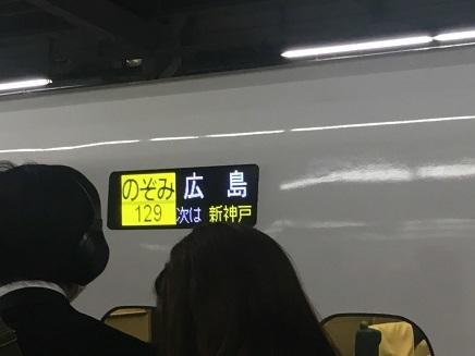 4242017 のぞみ129広島行S1