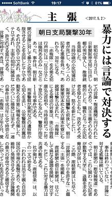 5022017 産経SS1