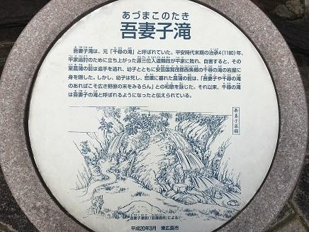 5032017 三永吾妻子滝S2