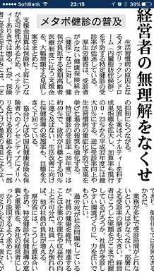 5072017 産経SS3
