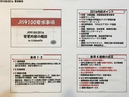 5082017 木曽精機 JIS9100 2016 S