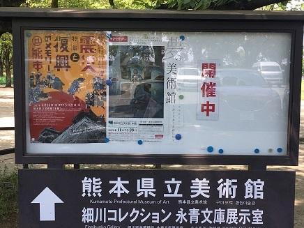 5172017 熊本城美術館S3