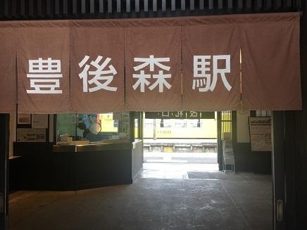 5162017 豊後森駅S2