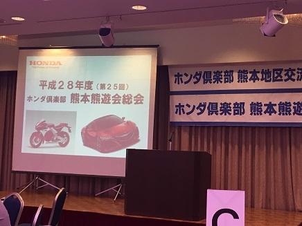 5162017 本田倶楽部熊本懇親会S1