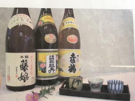 5102017 土佐酒S3