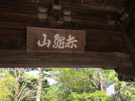 5112017 39番延光寺山門S2-1