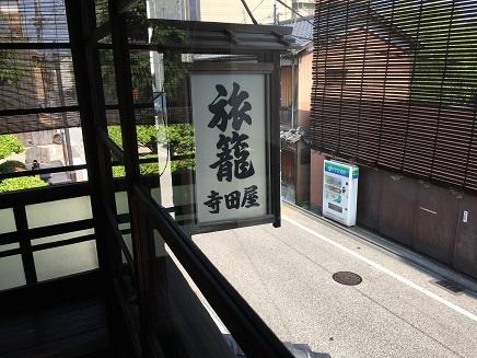 5232017 薬師寺高野山ツアー伏見寺田屋S15