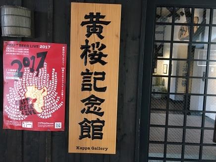 5232017 薬師寺高野山ツアー伏見黄桜S17-1