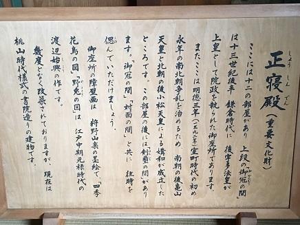5242017 薬師寺高野山ツアー大覚寺池S8