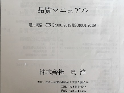 5302017 審査SV4