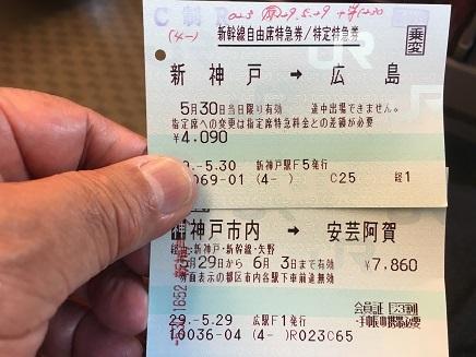 5302017 帰途みずほチケットS5