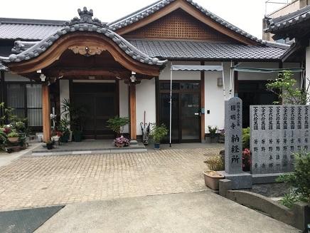 5122017 53番円明寺納経所S7