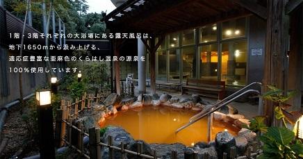 6012017 桂浜温泉 倉橋S1