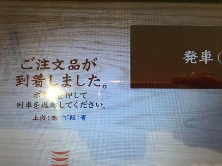 6192017 かっぱ寿司S4