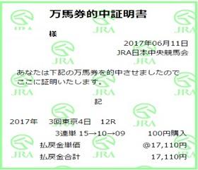 20170611東京12R