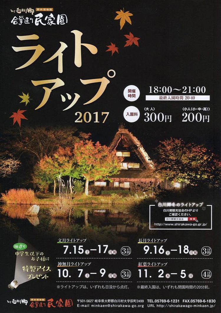 ひだ白川郷 野外博物館 民家園 ライトアップ 2017