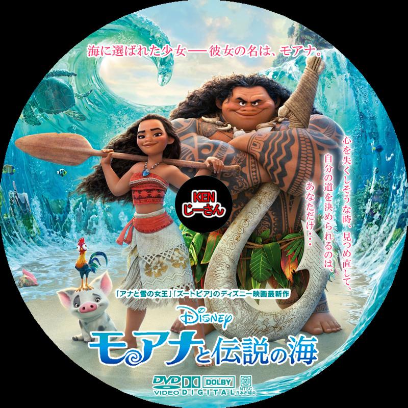 モアナと伝説の海DVD