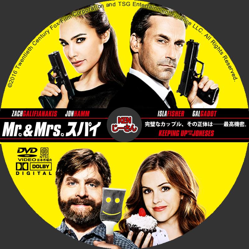 Mr&MrsスパイDVDtラベル
