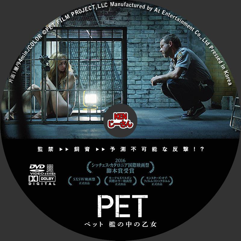 PET檻の中の乙女dvdラベル