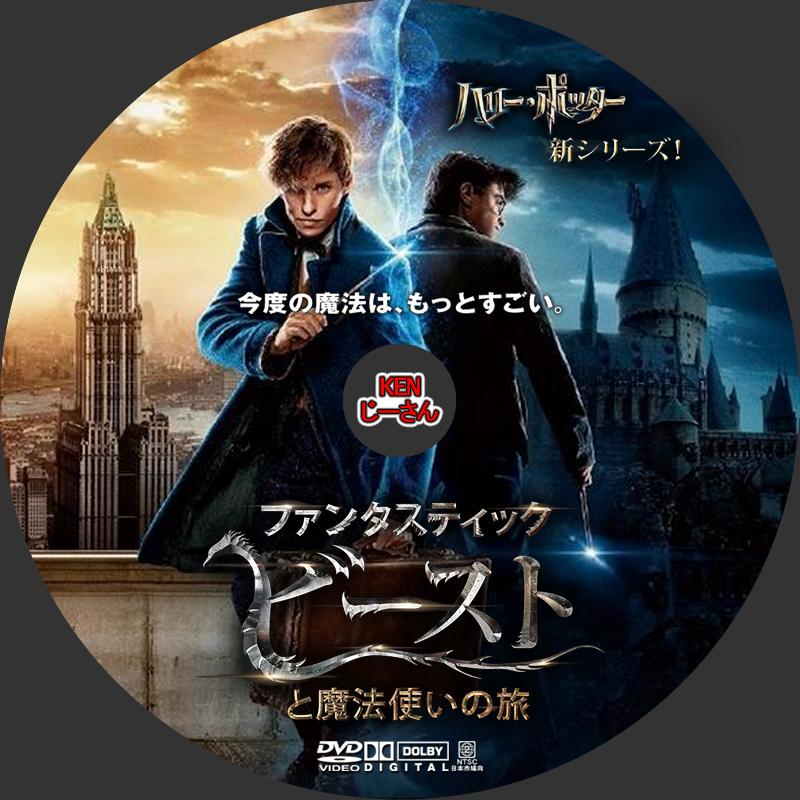 ファンタスティック・ビーストと魔法使いの旅DVDラベル