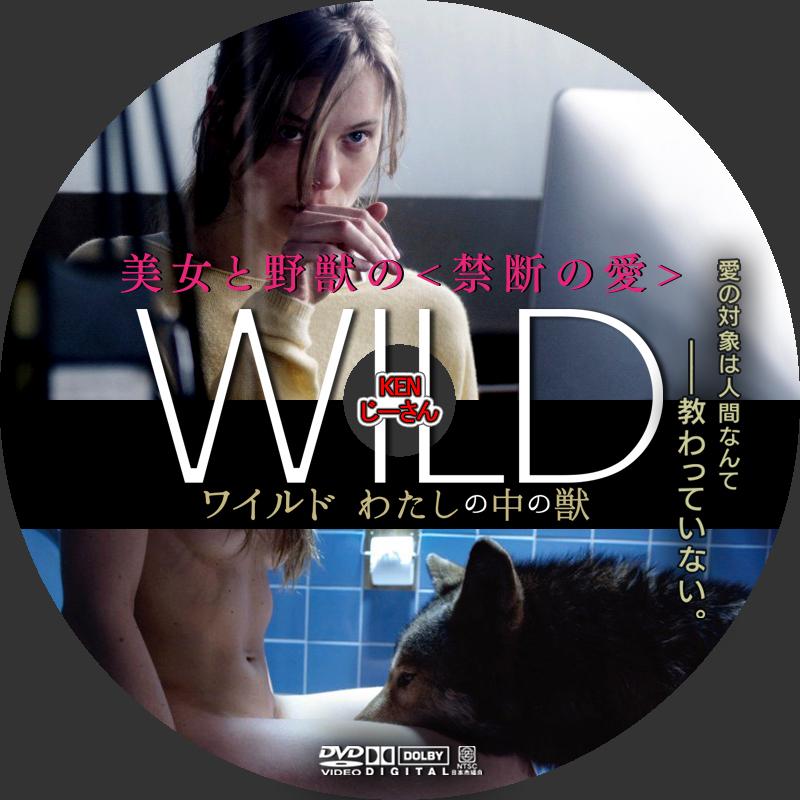 ワイルドわたしの中の獣DVDラベル