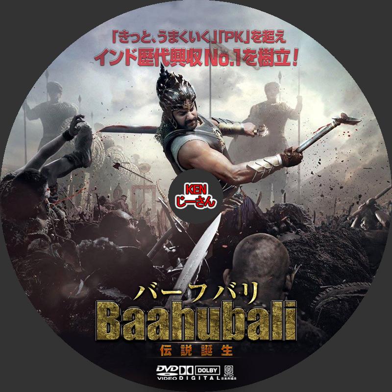 バーフバリ伝説誕生DVDラベル
