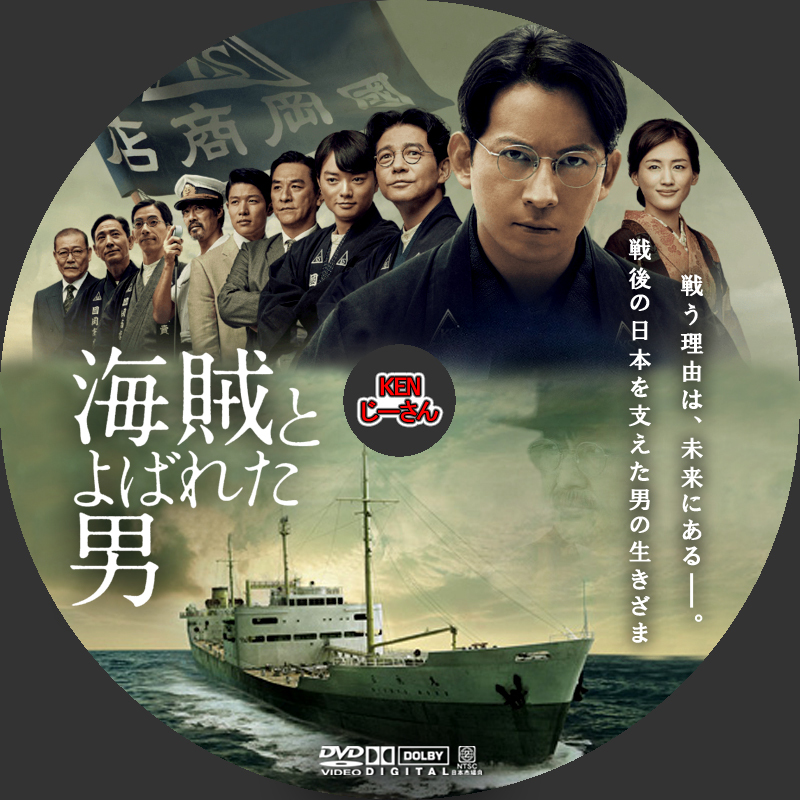 海賊とよばれた男DVDラベル