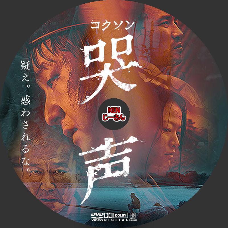 コクソン-哭声DVDラベル