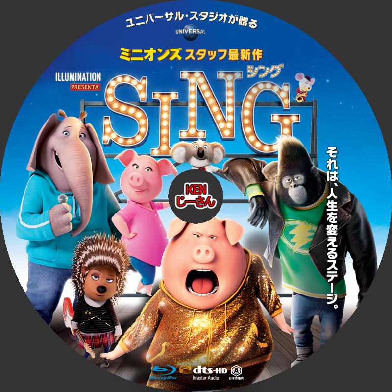 シング-映画BDラベル