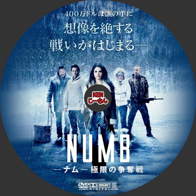 NUMB-ナム-極限の争奪戦DVDラベル
