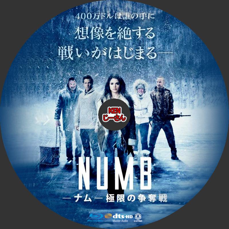 NUMB-ナム-極限の争奪戦BDラベル