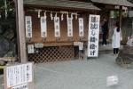 川越熊野神社(輪投げ)