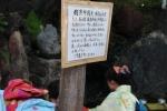 川越熊野神社(銭洗弁財天2)