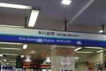 西武本川越駅2