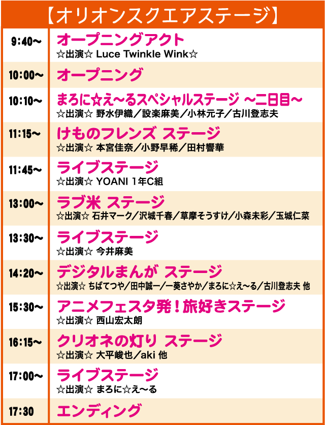 schedule3-3.png