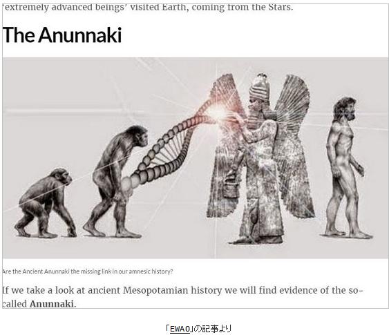 アヌンナキ遺伝子組み換え
