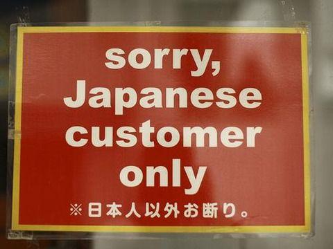 日本人以外お断り